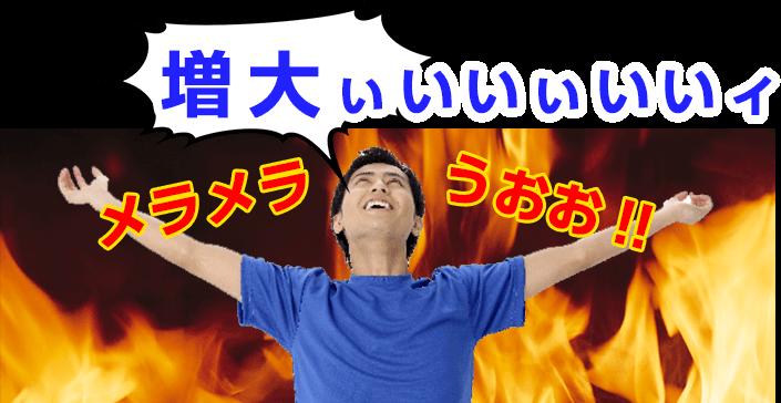ぺ ニス 増大 サプリ 副作用
